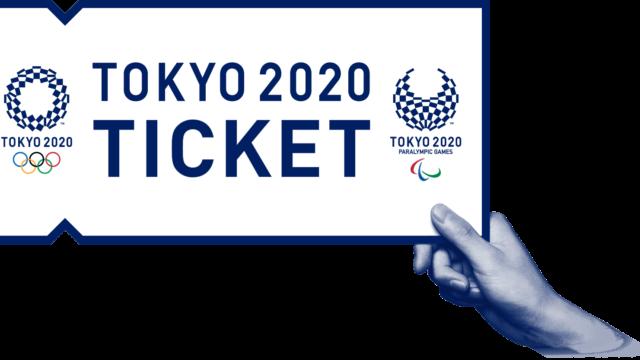 東京オリンピック,チケット,購入方法,ID登録