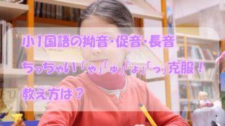 小学校1年生,国語,つまずき,克服,教え方