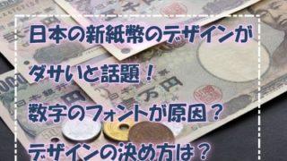 新しい日本紙幣,デザイン,ダサい,原因,決め方