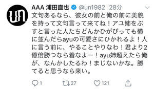 AAA,浦田直也,あゆ,酒癖,原因