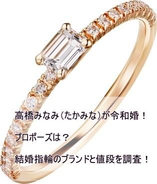 たかみな,高橋みなみ,令和婚,指輪,ブランド,値段,プロポーズ
