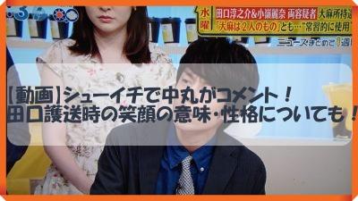 シューイチ,中丸雄一,田口淳之介,コメント,笑顔の意味,性格,動画