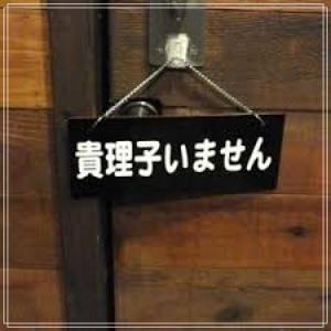 磯野貴理子,元旦那,バー,ラビットフット,場所,口コミ,今後