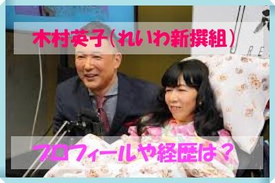 参院選,木村英子,れいわ新撰組,プロフィール,経歴,Twitter
