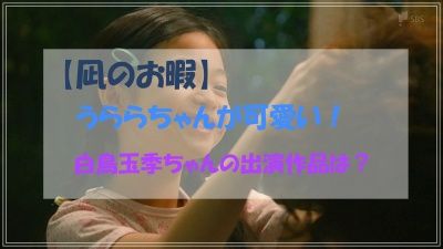 凪のお暇,うららちゃん,かわいい,白鳥玉季,演技