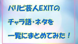 パリピ芸人,EXIT,チャラ語まとめ,ネオ渋谷系漫才,チャラい