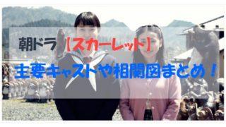 朝ドラ,スカーレット,キャスト,相関図,戸田恵梨香