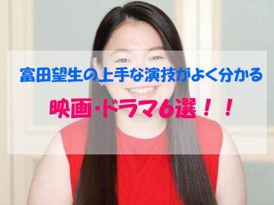 富田望生,演技がうまい,女優魂,エピソード,映画,ドラマ
