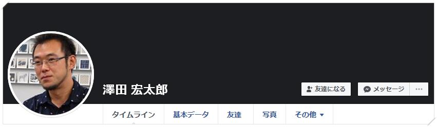 ZOZOTOWN,新しい社長,澤田宏太郎,経歴,プロフィール,画像