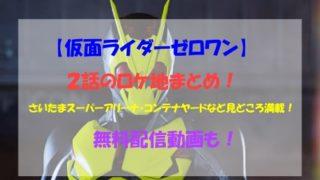 仮面ライダーゼロワン,2話,ロケ地まとめ