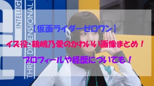 仮面ライダーゼロワン,鶴嶋乃愛,イズ役,かわいい,画像まとめ