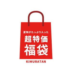 キムラタン,超特価福袋,中身ネタバレ,新作情報