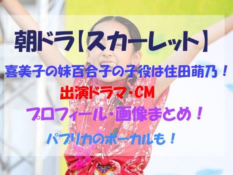 朝ドラ,スカーレット,百合子,子役,住田萌乃,パプリカ