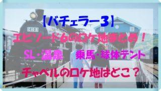 バチェラー,エピソード6,ロケ地,球体テントデート