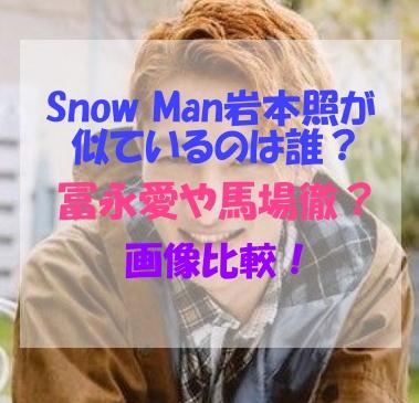 ジャニーズJr,Snow Man,岩本照,似ている,画像比較