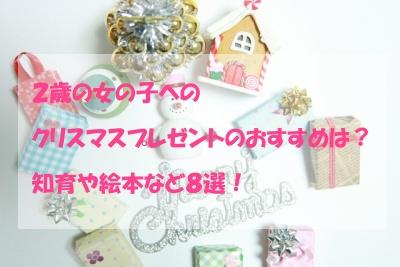 2歳,女の子,クリスマスプレゼント,おすすめ,知育,絵本