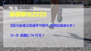 箱根駅伝2020,2区,注目出場選手,歴代,区間記録,コース,距離