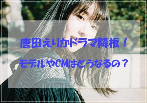 唐田えりか,降板,ドラマ,CM,モデル