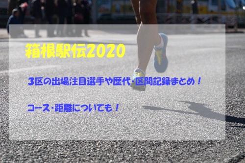 箱根駅伝2020,3区,出場注目選手,歴代記録,区間記録,コース,距離