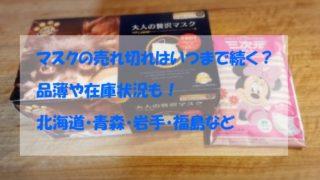 マスクの品薄・売り切れ状況,北海道青森,岩手,秋田,宮城,山形,福島