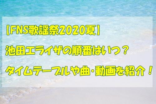FNS歌謡祭2020夏,池田エライザ,順番,タイムテーブル,曲,動画
