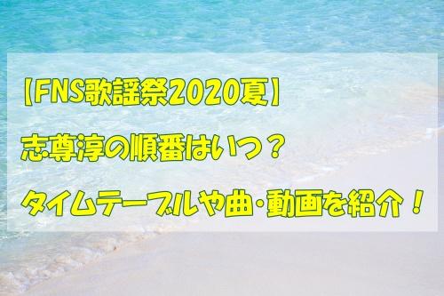 FNS歌謡祭2020夏,志尊淳,順番,タイムテーブル,曲,動画