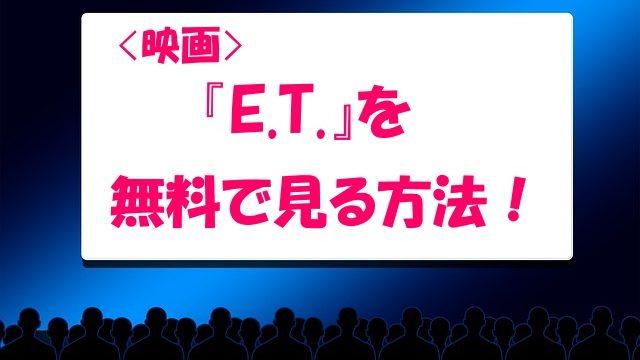 E.T.,動画,映画,無料で見る方法