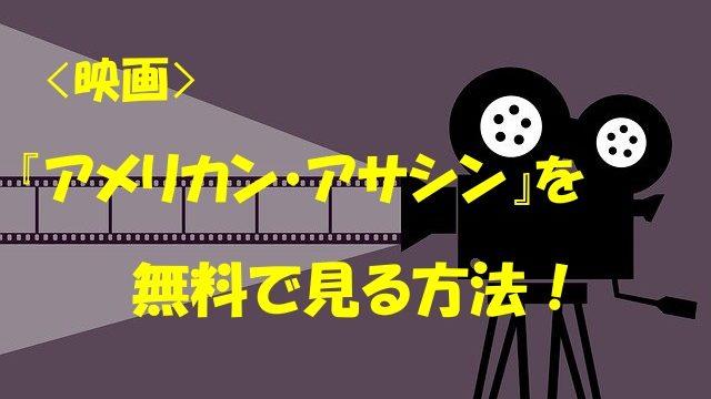 アメリカン・アサシン,動画,映画,無料で見る方法