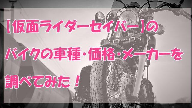 仮面ライダーセイバー,バイク,車種,メーカー,価格