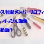 KOUGU維新メンバーwikiプロフィール一覧!本名・すっぴん画像&ネタ動画も!