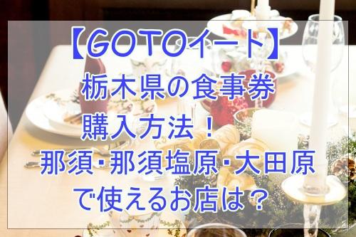 GOTOイート,栃木県,那須,那須塩原,大田原,プレミアム食事券,購入方法,使える店舗