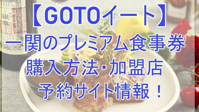 GOTOイート,岩手県,一関,プレミアム食事券,購入方法,使える店舗