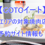 【GOTOイート】那須エリアの焼肉店の対象店舗はどこ?予約サイト情報も!