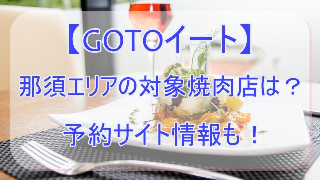 GOTOイート,那須,那須塩原,大田原,焼肉