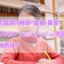 小1国語の拗音・促音・長音ちっちゃい「ゃ」「ゅ」「ょ」「っ」克服!教え方は?