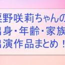 「なつぞら」子役・粟野咲莉の出身や年齢・出演作品は?演技力がすごい!