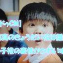 【クックドゥCM】竹内涼真のきょうだい役は誰?食べる子役の表情がかわいすぎる!