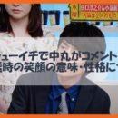 【動画】シューイチで中丸がコメント!田口護送時の笑顔の意味・性格についても!