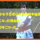 東大卒女子忍者の正体は鈴木柚里絵!忍者になった理由は?経歴がすごかった!