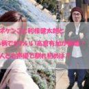 トネケンこと利根健太朗と小柄でかわいい高倉有加が結婚!2人とも声優で馴れ初めは?