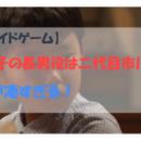 【ノーサイドゲーム】松たか子の長男・博人の子役は二代目市川右近!演技が凄すぎる!