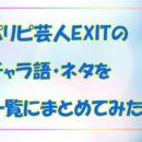 パリピ芸人EXITのチャラ語まとめ!ネオ渋谷系漫才がチャラいのにクセになる!