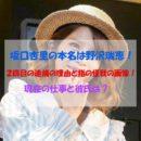坂口杏里の本名は野沢瑞恵で現在の仕事や彼氏は?逮捕の理由と指の画像も!