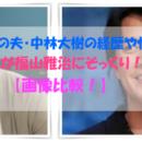 竹内結子の現在の夫・中林大樹は福山雅治に目元がそっくり!経歴や性格についても!