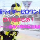 【仮面ライダーゼロワン】1話のロケ地まとめ!登場シーン画像や無料配信動画も!