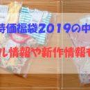 【キムラタン】夏物超特価福袋2019の中身ネタバレや秋物新作・セール情報も!
