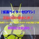 【仮面ライダーゼロワン】2話のロケ地まとめ!登場シーン画像あり!全編無料配信も!