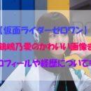 【可愛い画像まとめ!】仮面ライダーゼロワンのイズはポップティーンモデルの鶴嶋乃愛!