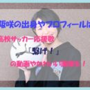 三阪咲がかわいい!出身やプロフィールは?かわいい画像・動画まとめ!