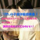 【ドラマ『リカ』】大谷亮平の娘役は稲垣来泉!スカーレットにも出演!可愛くて演技もうまい!